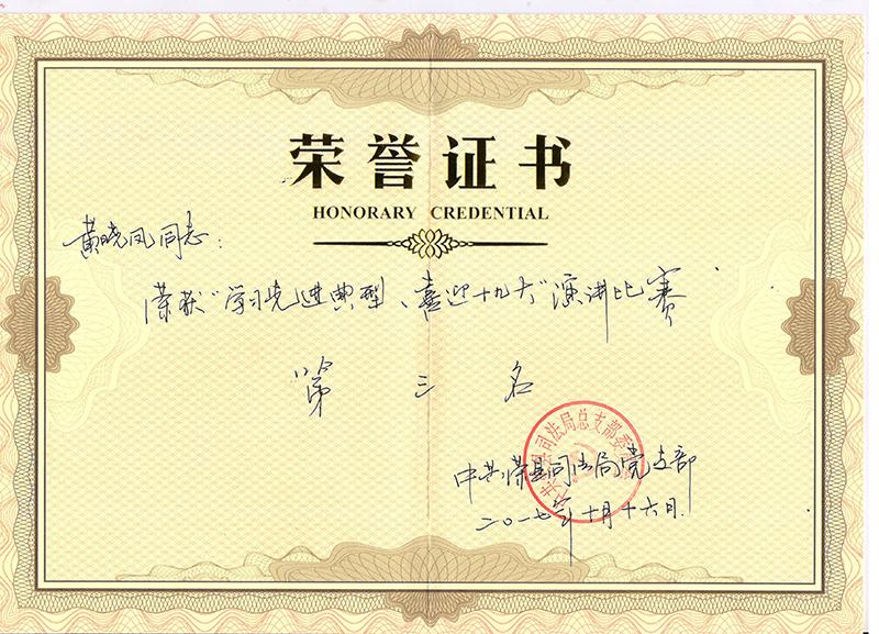 2017.10黄晓凤荣获喜迎十九大演讲比赛第三名