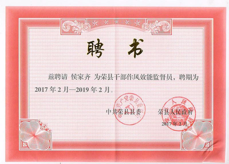 2017.2侯家齐聘为荣县干部作风效能监督员二年