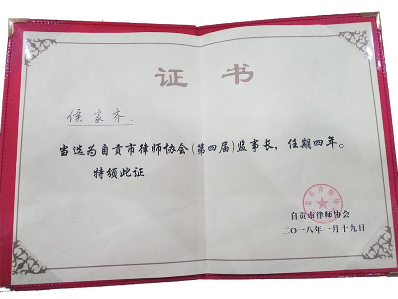 2018.1侯家齐当选为自贡市律师协会(第四届)监事长