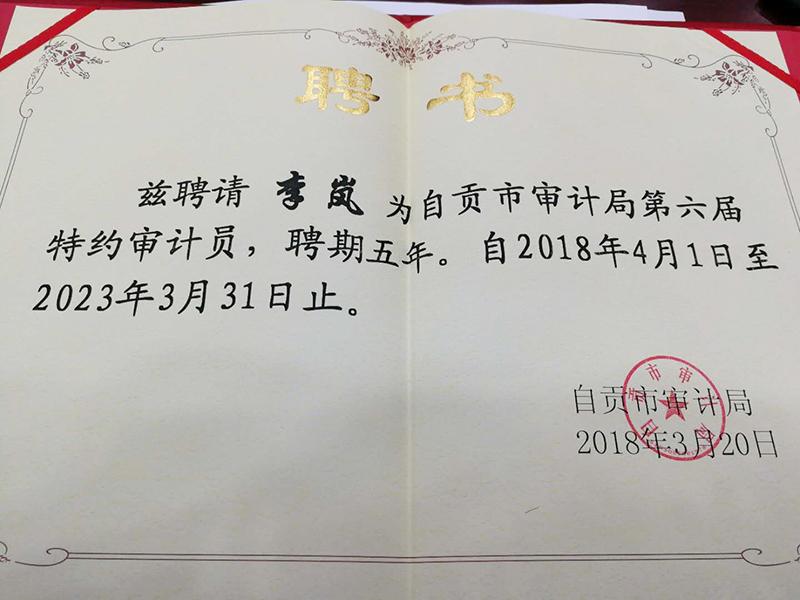 2018.3.20李岚聘为自贡市审计员第六届特约审计员